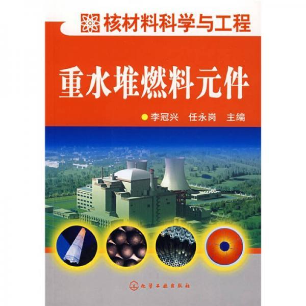 核材料科学与工程:重水堆燃料元件