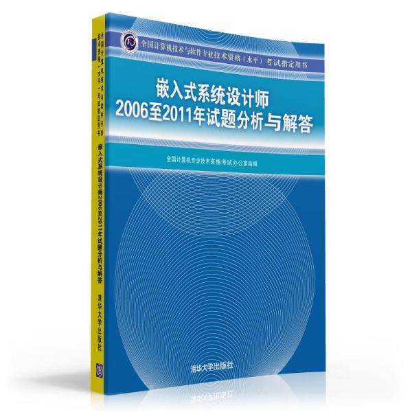 嵌入式系统设计师2006至2011年试题分析与解答
