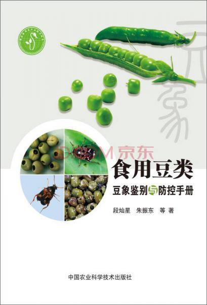食用豆类豆象鉴别及防控手册