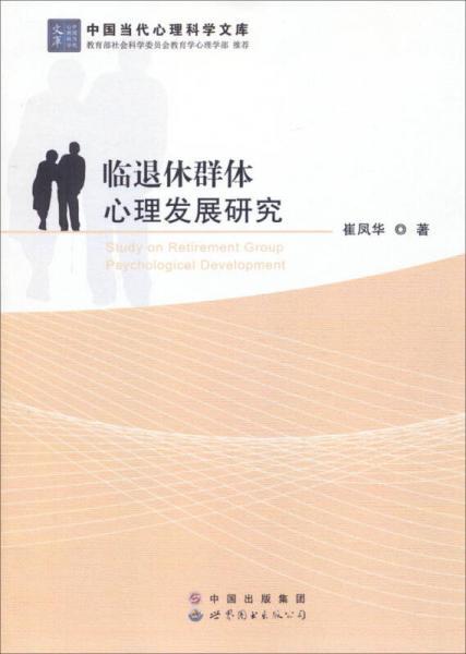 中国当代心理科学文科:临退休群体心理发展健康研究