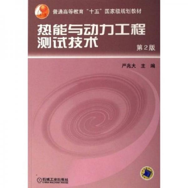 热能与动力工程测试技术(第2版)