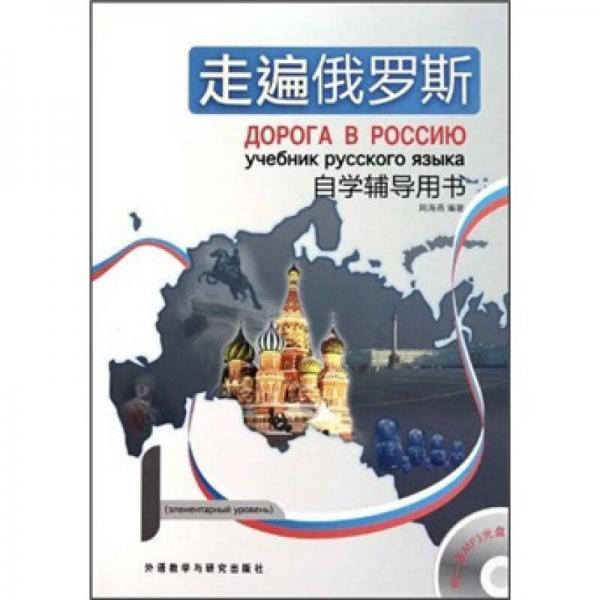 走遍俄罗斯自学辅导用书