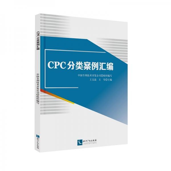 CPC分类案例汇编