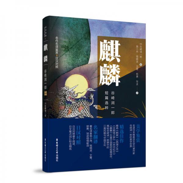 名作名译鉴赏.麒麟.谷崎润一郎短篇选粹(日汉对照版)
