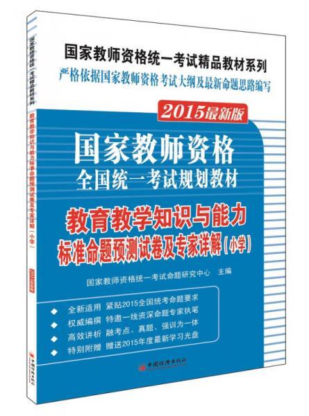 国家教师资格考试规划教材:教育教学知识与能力标准命题预测试卷及专家详解