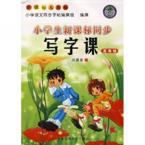 万卷字帖书系:小学生新课标同步(写字课)(5年级)