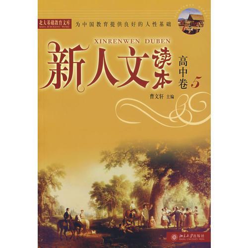 新人文读本(高中卷5)/北大基础教育文库