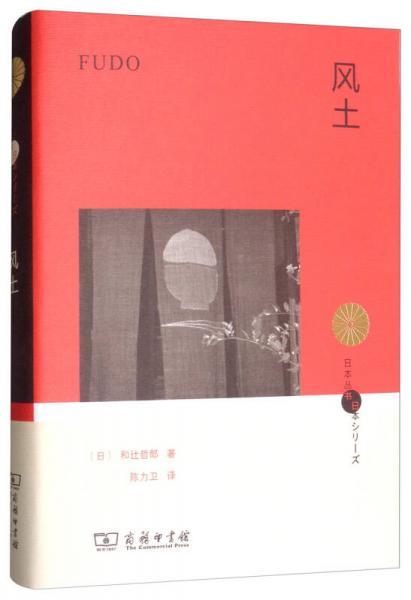 风土/日本丛书