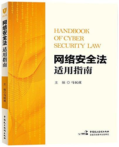 网络安全法适用指南