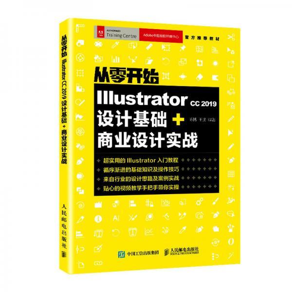 从零开始IllustratorCC2019设计基础+商业设计实战