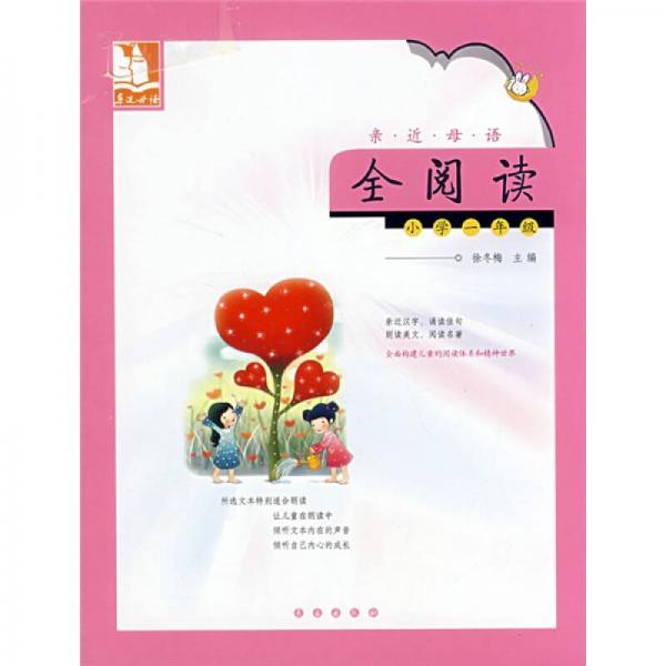 亲近母语·全阅读:小学1年级(含注音)