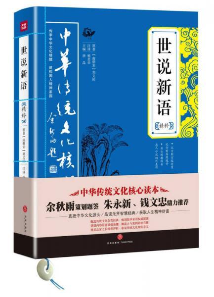 中华传统文化核心读本:世说新语精粹