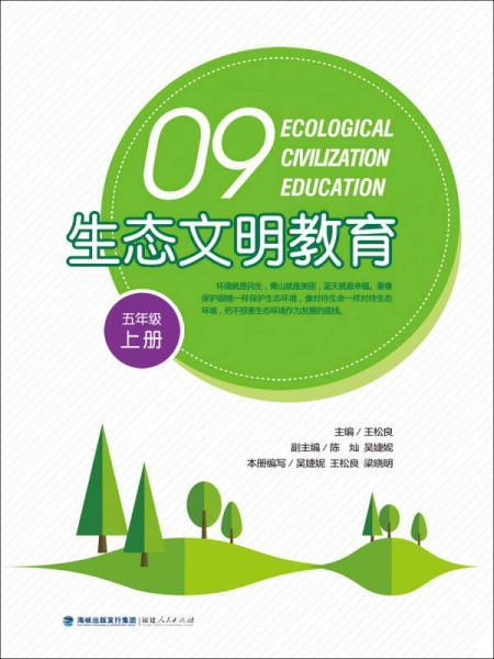 生态文明教育(五年级上册)