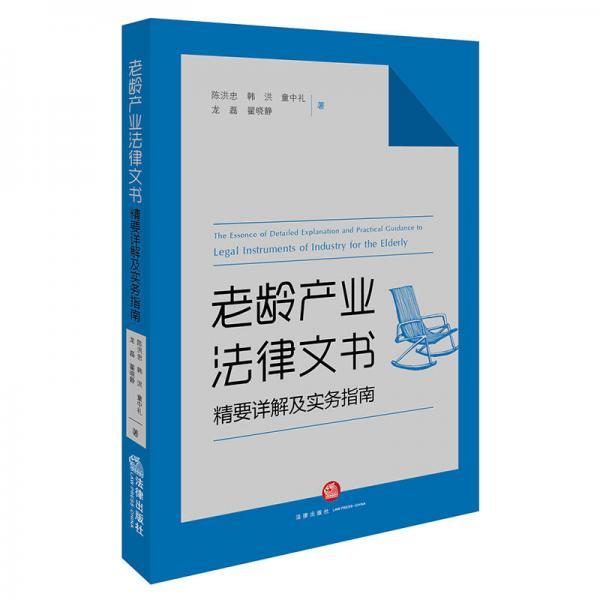 老龄产业法律文书精要详解及实务指南