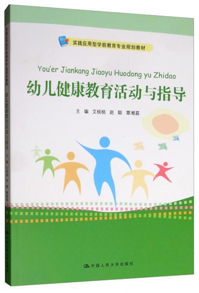幼儿健康教育活动与指导/实践应用型学前教育专业规划教材