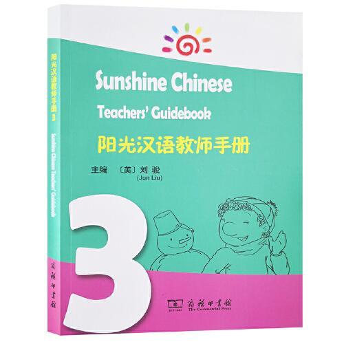 阳光汉语教师手册 3