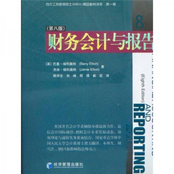 西方工商管理硕士(MBA)精品教材译库:财务会计与报告(第8版)