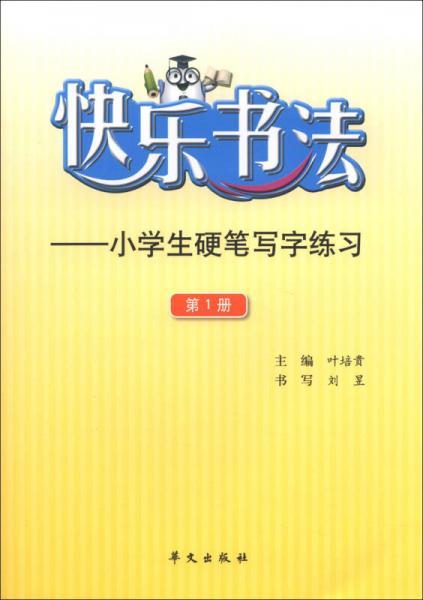 快乐书法:小学生硬笔写字练习(第1册)