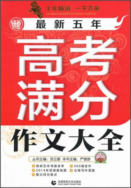 最新五年高考满分作文大全(2013版)