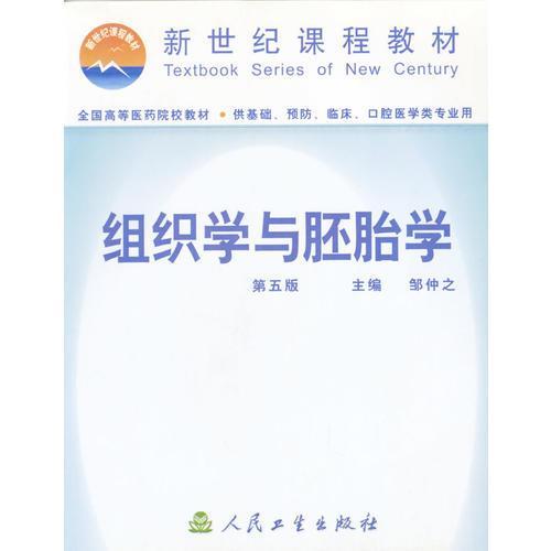 组织学与胚胎学  第五版
