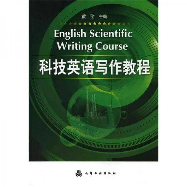 科技英语写作教程