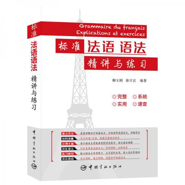 标准法语语法精讲与练习