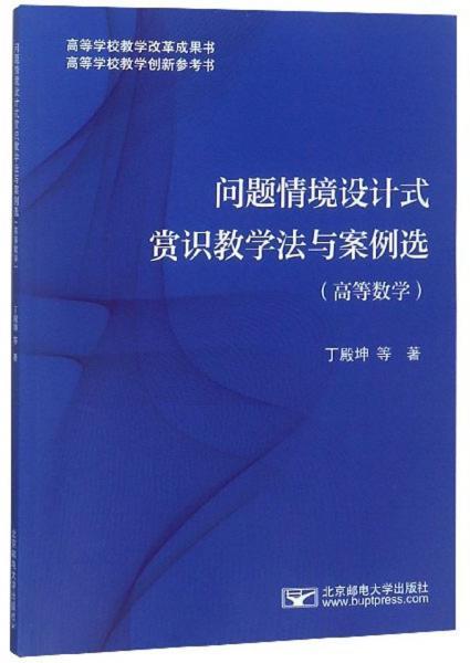 问题情境设计式赏识教学法与案例选(高等数学)/高等学校教学创新参考书