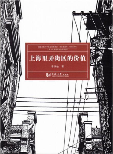 上海里弄街区的价值