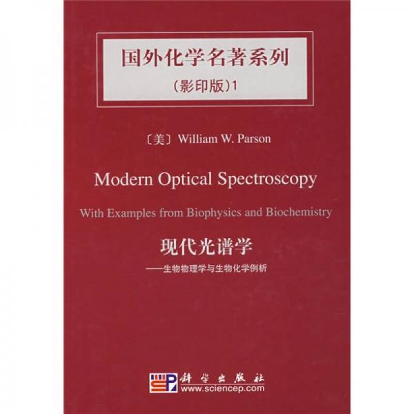 国外化学名著系列1·现代光谱学:生物物理学与生物化学例析