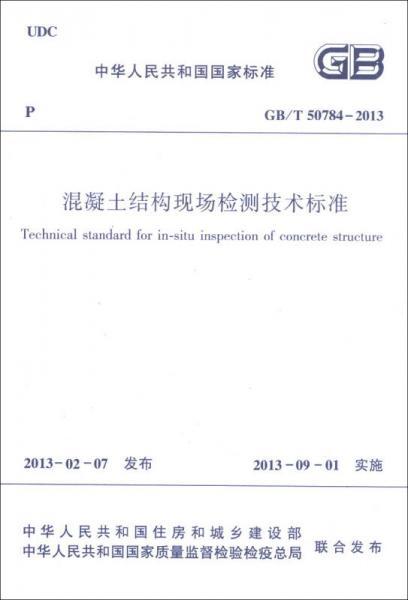 中华人民共和国国家标准(GB/T 50784-2013):混凝土结构现场检测技术标准