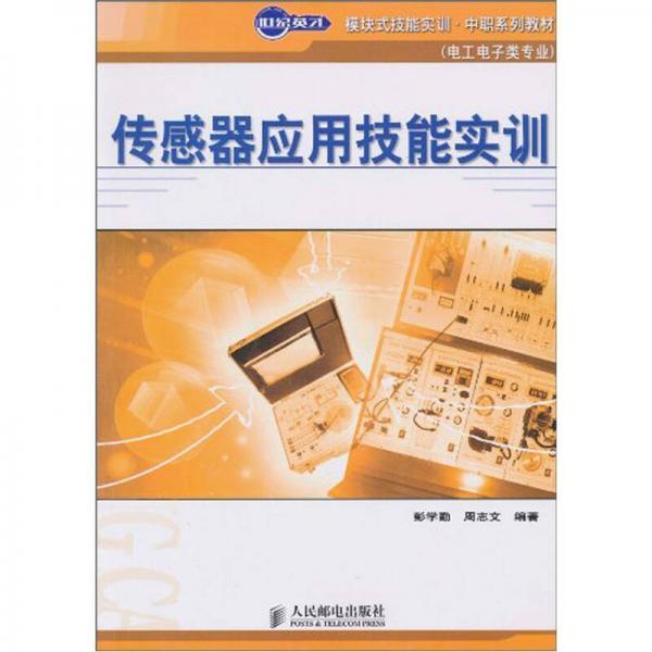 传感器应用技能实训(电工电子类专业)