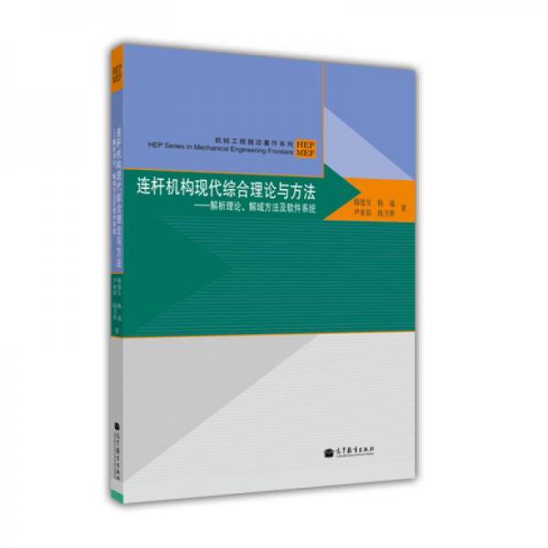 机械工程前沿著作系列·连杆机构现代综合理论与方法:解析理论、解域方法及软件系统