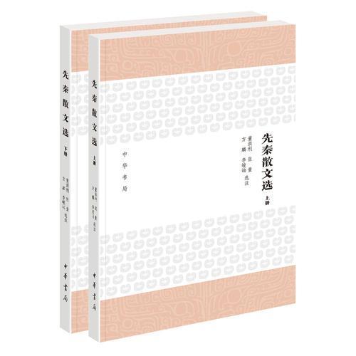先秦散文选(上下册)