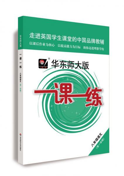 2019秋一课一练·八年级语文(第一学期)(统编版)