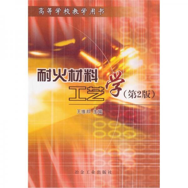 高等学校教学用书:耐火材料工艺学