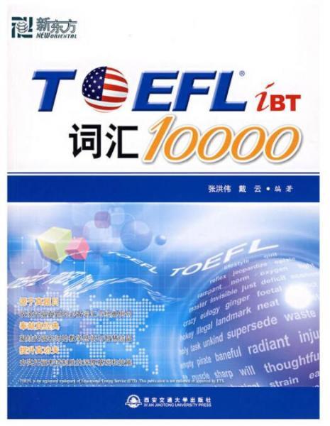 新东方:TOEFL词汇10000