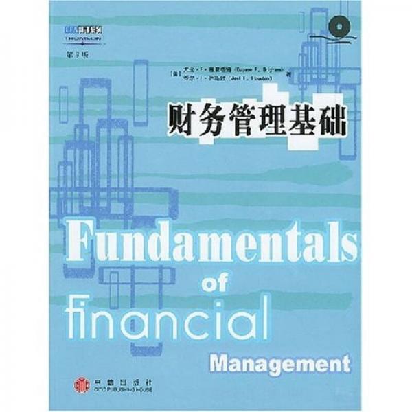财务管理基础