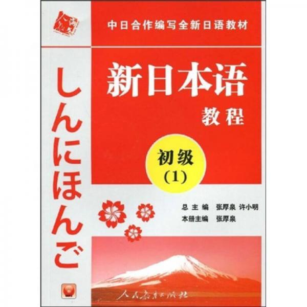 中日合作编写全新日语教材:新日本语教程(初级1)
