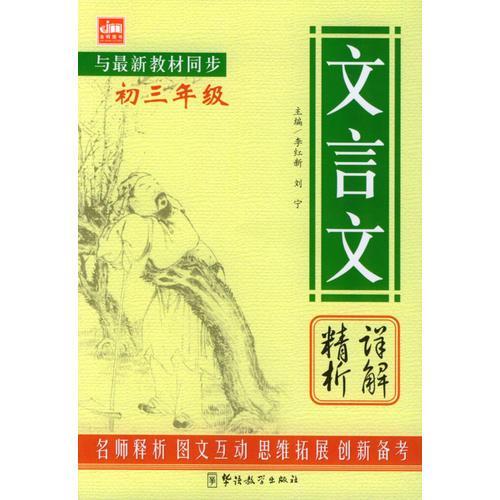 文言文详解精析(初三年级)