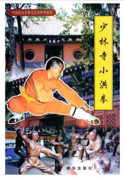 中国嵩山少林寺武功传世秘笈