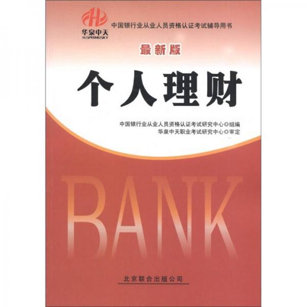 中国银行业从业人员资格认证考试辅导用书:个人理财(2012-2013)