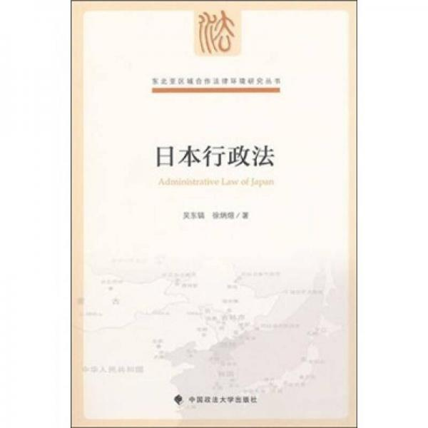 日本行政法