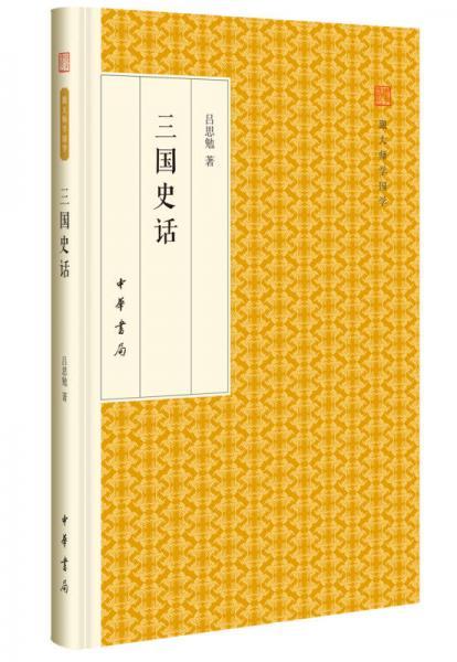 三国史话/跟大师学国学·精装版