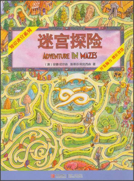 知识迷宫系列:迷宫探险