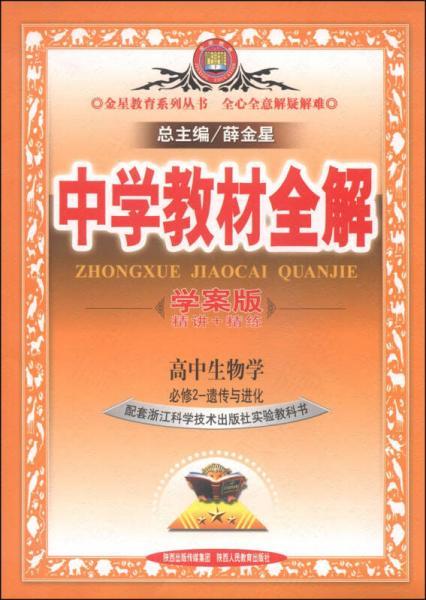 金星教育系列丛书·中学教材全解:高中生物学(必修2·遗传与进化 浙江科技版 学案版 2014版)