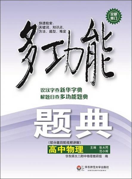 多功能题典·高中物理(第4版)