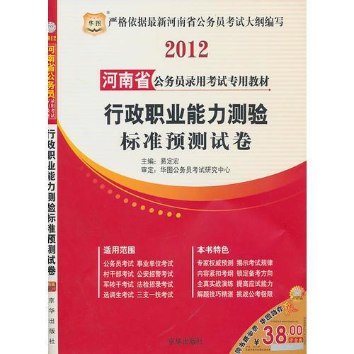 2012河南省公务员录用考试专用教材-行政职业能力测验标准预测试卷