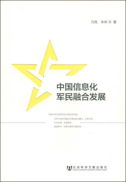 中国信息化军民融合发展