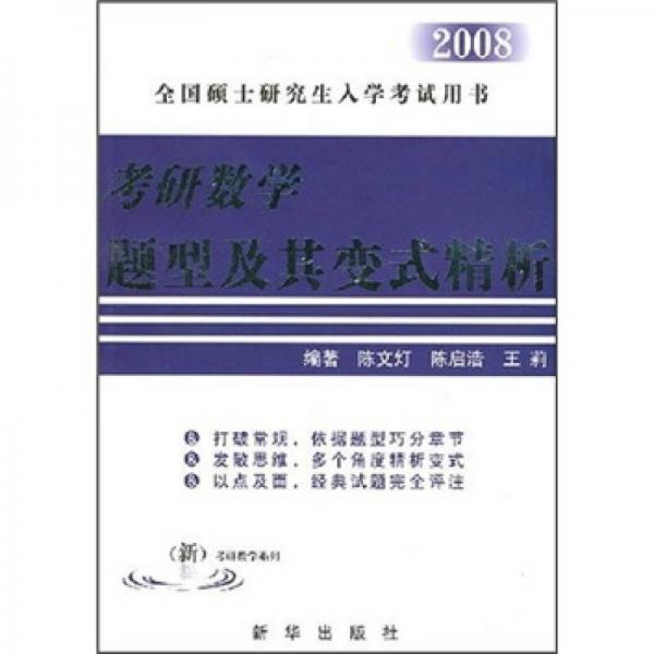 2008全国硕士研究生入学考试用书:考研数学题型及其变式精析