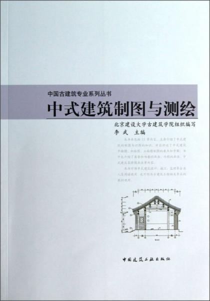 中式建筑制图与测绘